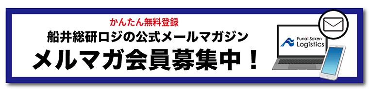 船井総研ロジの公式メールマガジン メルマガ会員募集中!