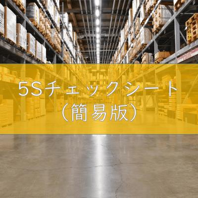 倉庫5Sチェックシート(簡易版)