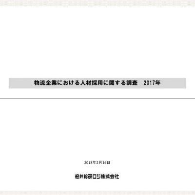 物流企業における人材採用に関する調査2017年