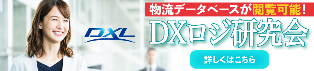 DXロジ研究会4(船井総研ロジ株式会社)
