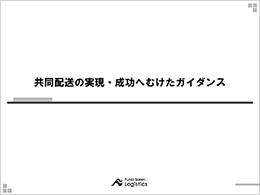 共同配送の実現・成功へむけたガイダンス