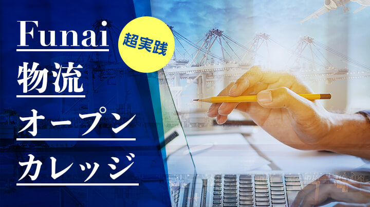 Funai物流オープンカレッジ|物流セミナー|船井総研ロジ株式会社