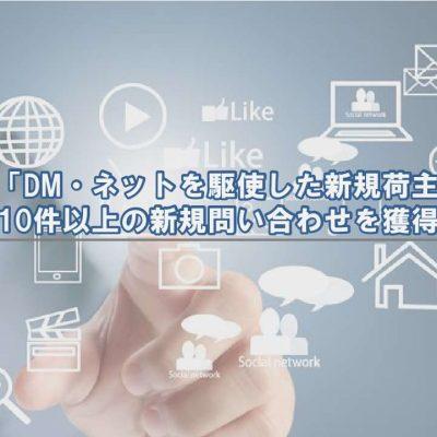 DM・ネットを駆使した新規荷主獲得~毎月10件以上の新規問い合わせを獲得する~