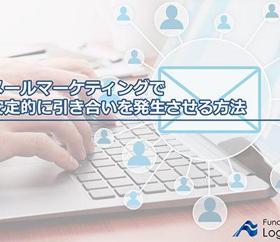 メールマーケティングで安定的に引き合いを発生させる方法