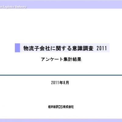 親会社からみた物流子会社に関する意識調査 2011