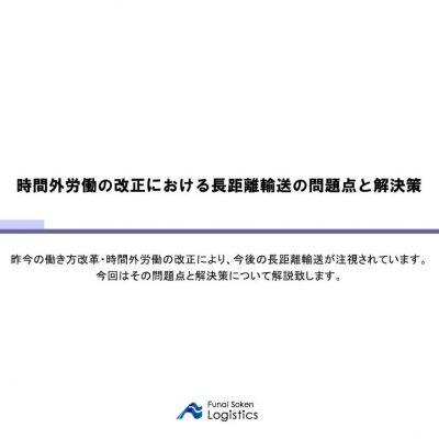 時間外労働の改正における長距離輸送の問題点と解決策