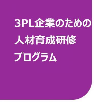 3PL企業向け人材育成研修