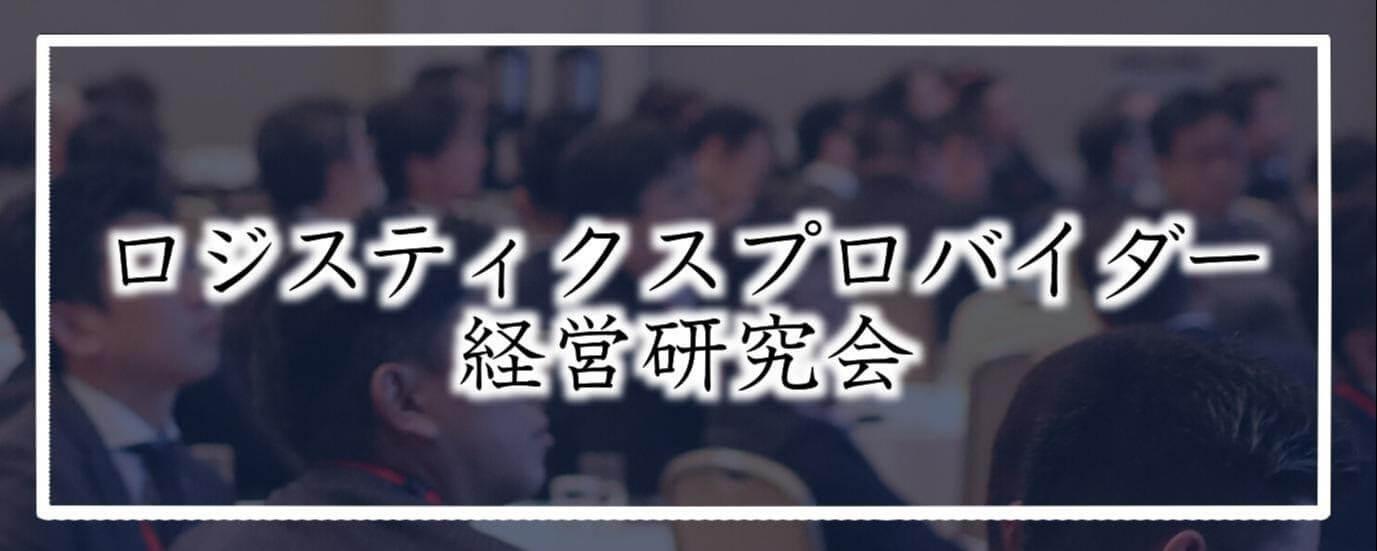 ロジスティクスプロバイダー経営研究会