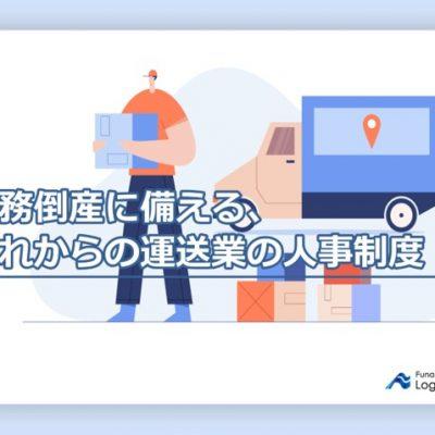 労務倒産に備えるこれからの運送業の人事制度 船井総研ロジ株式会社