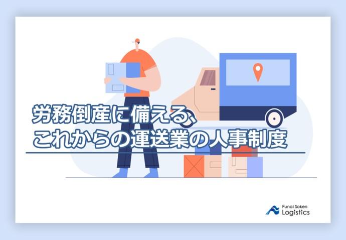 労務倒産に備えるこれからの運送業の人事制度|船井総研ロジ株式会社