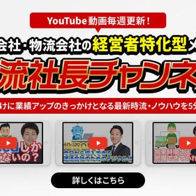 YouTubeチャンネル「物流社長チャンネル」