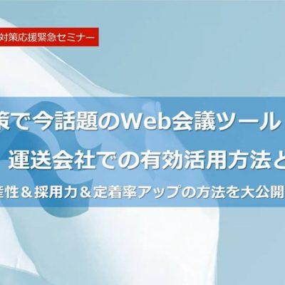 新型コロナウイルス対策で今話題のWeb会議ツール!運送会社での有効活用方法とは!?