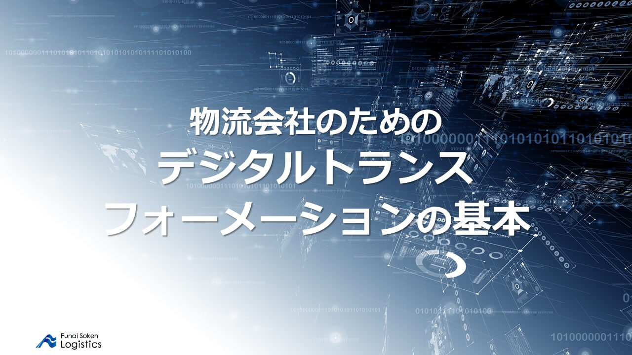 物流会社のためのDX(デジタルトランスフォーメーション)
