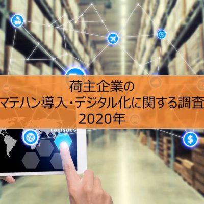 マテハン導入・デジタル化に関する調査2020