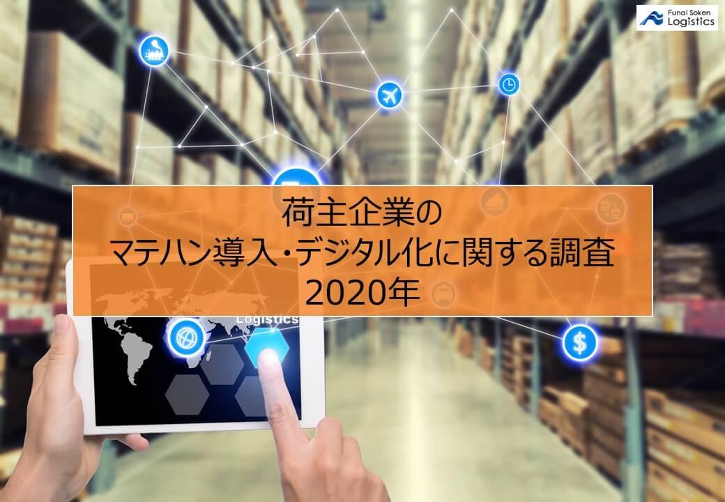 荷主企業のマテハン導入・デジタル化に関する調査2020年