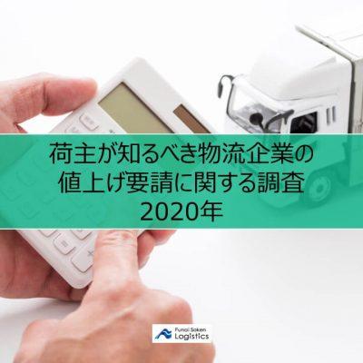 荷主が知るべき物流企業の値上げ要請に関する調査2020年