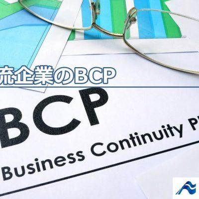 物流企業のBCP