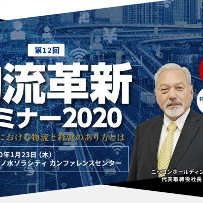 第12回物流革新セミナー2020