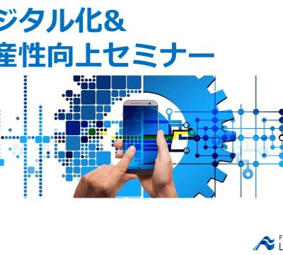 年商10億以下の中小運送会社経営者のためのデジタル化&生産性向上セミナー