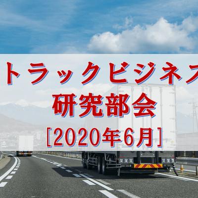 2020年6月トラックビジネス研究部会