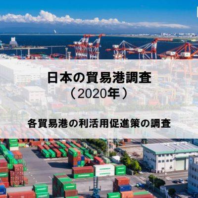 貿易港調査報告書(2020年10月更新)