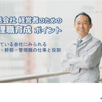 運送会社経営者のための管理職育成のポイント ~伸びている会社における社長・幹部・管理職の仕事・役割~
