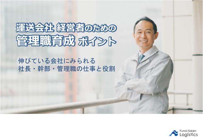 運送会社 経営者のための管理職育成のポイント|船井総研ロジ株式会