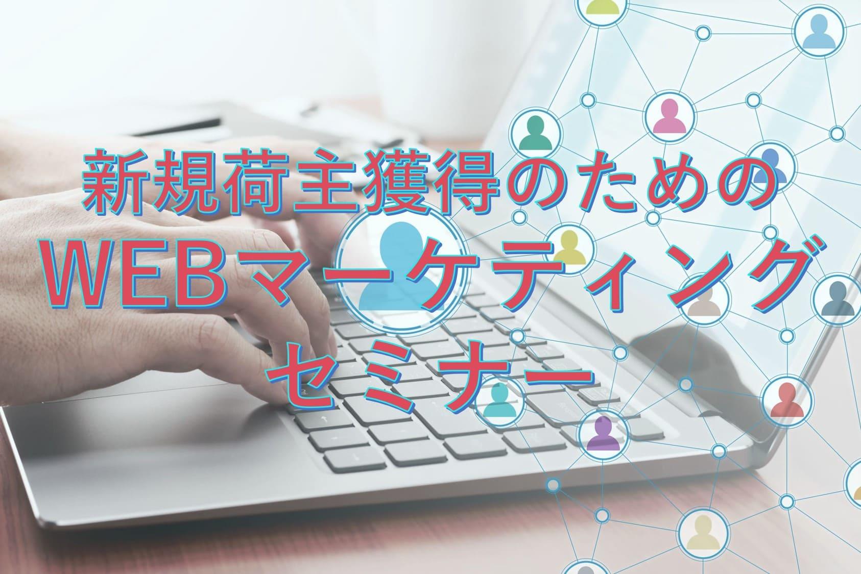 新規荷主獲得のためのWEBマーケティングセミナー(リバイバル)