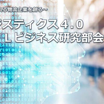 2020年10月度ロジスティクス4.0・3PLビジネス研究会