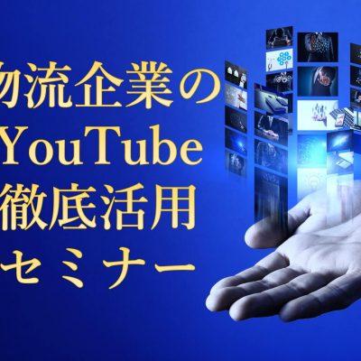 物流企業のYouTube徹底活用セミナー