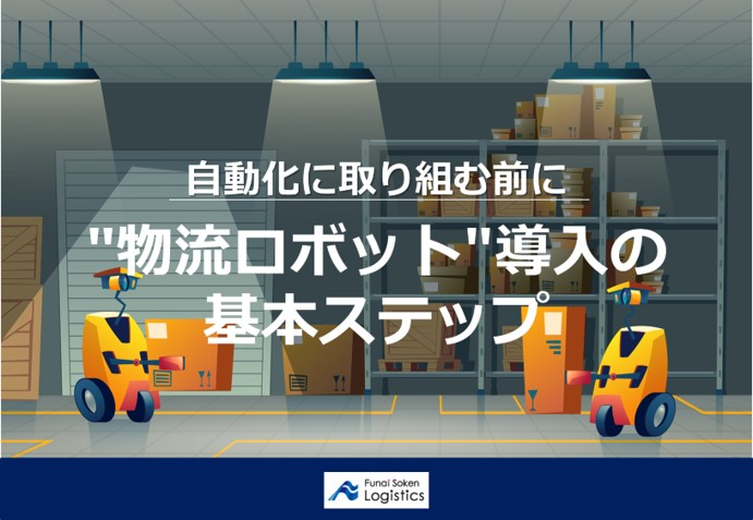 自動化に取り組む前に 物流ロボット導入の基本ステップ|船井総研ロジ株式会社