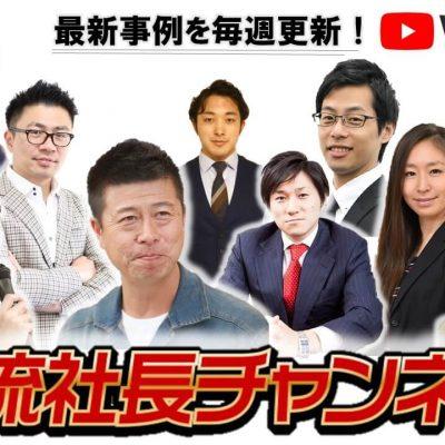 船井総研ロジ公式YouTubeチャンネル 「物流社長チャンネル」