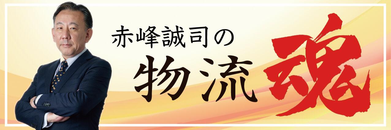 赤峰誠司の物流魂(YouTubeチャンネル:無料動画セミナー)