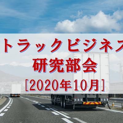 10月度トラックビジネス研究部会