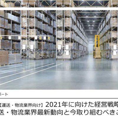 2021年に向けた経営戦略~運送・物流業界最新動向と今取り組むべきこと~
