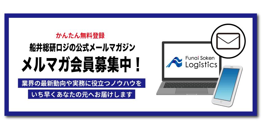 船井総研ロジのメールマガジン