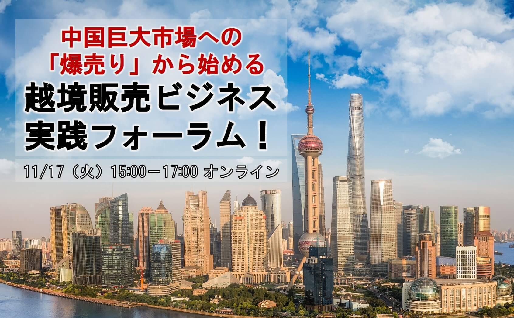 中国巨大市場への「爆売り」から始める 越境ダイレクトビジネス実践フォーラム
