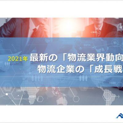 2021年最新業界動向と物流企業の成長戦略