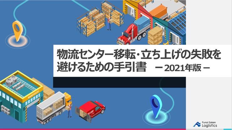 物流センター移転・立ち上げの失敗を避けるための手引書 2021年版 船井総研ロジ株式会社
