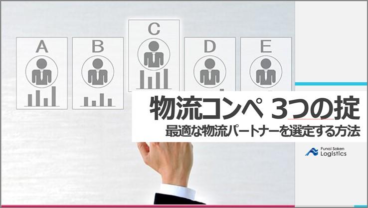 物流コンペ3つの掟 最適な物流パートナーを選定する方法|船井総研ロジ株式会社