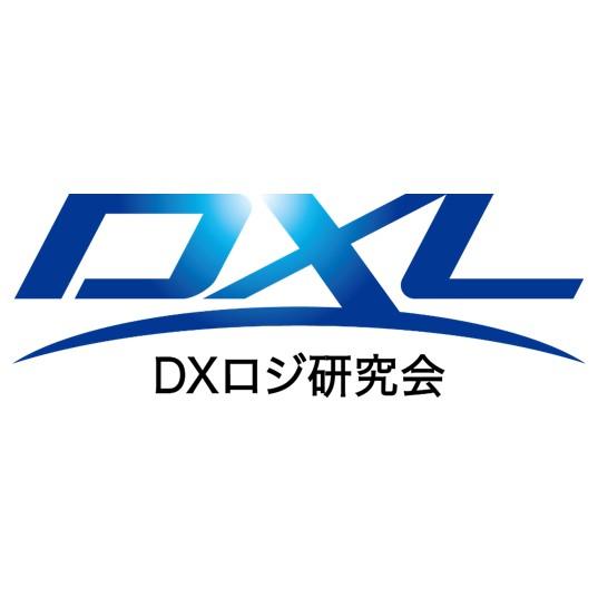 DXロジ研究会|船井総研ロジ株式会社