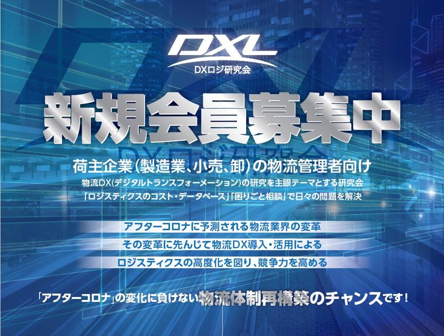 DXロジ研究会_新規会員募集