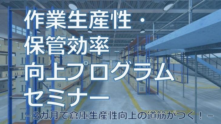 作業生産性・保管効率向上プログラムセミナー -3カ月で倉庫生産性向上の道筋がつく!-