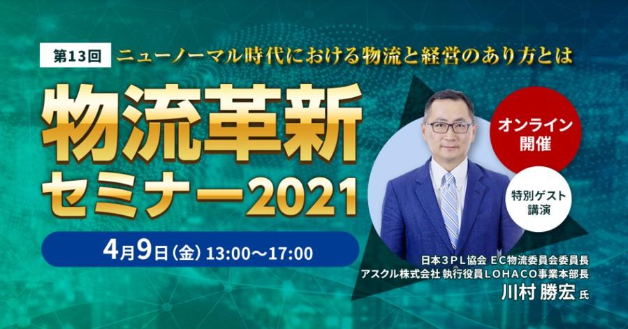 物流革新セミナー2021|船井総研ロジ株式会社