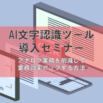FAXや紙の情報のやり取りを改善して業務効率をアップ!「AI文字認識ツールOCR導入セミナー」