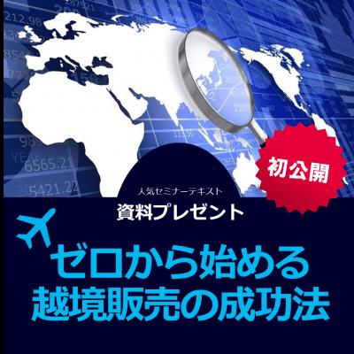 初公開!越境マーケティングの最重要ポイント ゼロから始める越境販売の成功手法