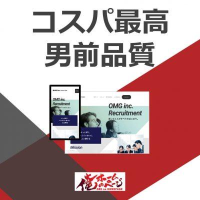 運送会社に特化したホームページ「俺のホームページ」紹介パンフレット