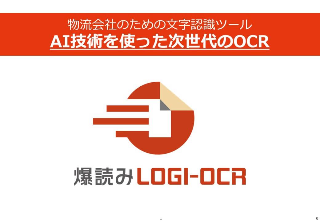 物流会社のための文字認識ツール AI技術を使った次世代のOCR紹介パンフレット