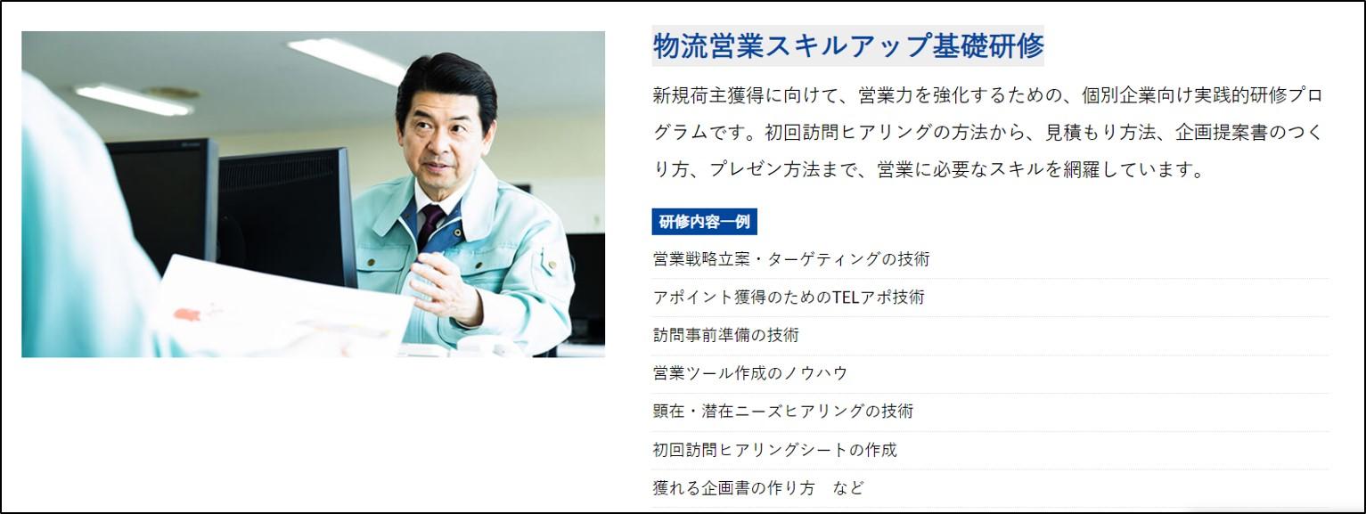 物流営業スキルアップ研修|船井総研ロジ株式会社
