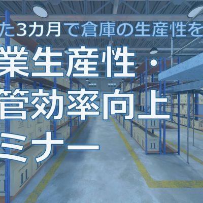 物流センター管理者必見!「たった3カ月で倉庫の生産性を上げる! 作業生産性・保管効率向上セミナー」